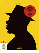 ジャズ・スタンダード・バイブルfor ADLIB 50の名曲で学ぶ実践アドリブ構築