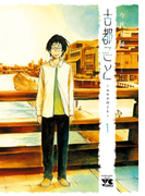 古都こと―ユキチのこと― 1(ヤングチャンピオン・コミックス)