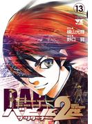 バビル2世 ザ・リターナー 13(ヤングチャンピオン・コミックス)