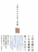 1冊でわかる村上春樹(中経出版)