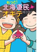 もっと! 北海道民のオキテ(中経☆コミックス)