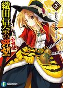 織田信奈の野望 全国版3(富士見ファンタジア文庫)
