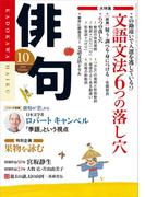 俳句 27年10月号(雑誌『俳句』)