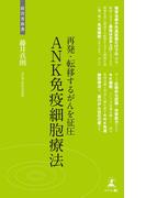 再発・転移するがんを征圧 ANK免疫細胞療法