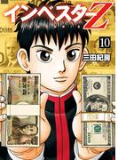 【期間限定価格】インベスターZ(10)