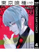 東京喰種トーキョーグール:re 4(ヤングジャンプコミックスDIGITAL)
