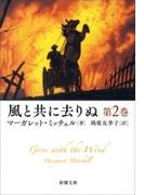 風と共に去りぬ 第2巻(新潮文庫)(新潮文庫)