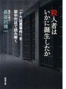 殺人者はいかに誕生したか―「十大凶悪事件」を獄中対話で読み解く―(新潮文庫)(新潮文庫)