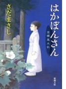 はかぼんさん―空蝉風土記―(新潮文庫)(新潮文庫)