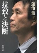 拉致と決断(新潮文庫)(新潮文庫)