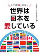 LOVE JAPAN 世界は日本を愛している(J-CASTニュースセレクション)