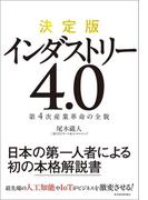 決定版 インダストリー4.0