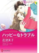 雨が運ぶ虹色ロマンスセット vol.3(ハーレクインコミックス)