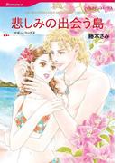 傲慢ヒーローのトラウマセレクトセット vol.1(ハーレクインコミックス)