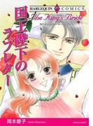 セレブヒロインセット vol.1(ハーレクインコミックス)