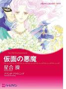 セレブヒロインセット vol.3(ハーレクインコミックス)