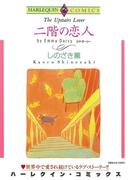 漫画家 しのざき薫 セット(ハーレクインコミックス)