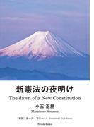 新憲法の夜明け(Parade books)
