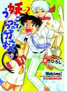 妖こそ!うつつの分校 2巻(まんがタイムコミックス)