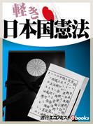 軽き日本国憲法(週刊エコノミストebooks)