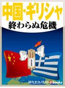 中国・ギリシャ 終わらぬ危機(週刊エコノミストebooks)