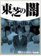 東芝の闇(週刊エコノミストebooks)