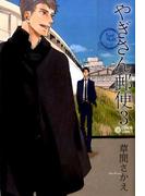 やぎさん郵便 3 (CITRON COMICS)(シトロンコミックス)