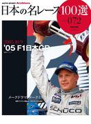 日本の名レース100選 Vol.072(サンエイムック AUTO SPORT Archives)