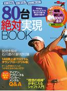 GOLF TODAYレッスンブック 80台 絶対実現BOOK(GOLF TODAYレッスンブック)