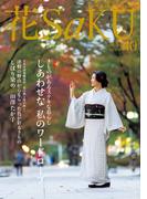 和の生活マガジン 花saku 2015年10月号