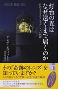 灯台の光はなぜ遠くまで届くのか 時代を変えたフレネルレンズの軌跡 (ブルーバックス)(ブルー・バックス)
