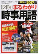 〈図解〉まるわかり時事用語 世界と日本の最新ニュースが一目でわかる! 絶対押えておきたい、最重要時事を完全図解! 2016→2017年版