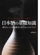日本酒の基礎知識 知りたいことが初歩から学べるハンドブック