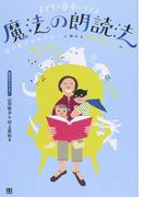 子どもを夢中にさせる魔法の朗読法 NHKアナウンサーに教わる「読み聞かせ」のコツ