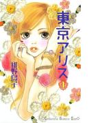 【全1-15セット】東京アリス
