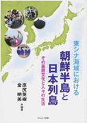 東シナ海域における朝鮮半島と日本列島 その基層文化と人々の生活