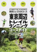 東京周辺トレイルランニングコースガイド 東京・埼玉・神奈川・富士山周辺 初・中級者でも楽しめる東京周辺の爽快トレイル24コース