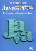 基本情報技術者Java言語対策