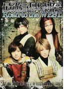 最遊記歌劇伝Road to the WEST