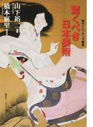 驚くべき日本美術 (知のトレッキング叢書)(知のトレッキング叢書)