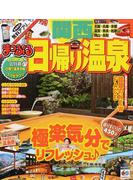日帰り温泉 関西 2015−2
