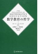 数学教育の哲学