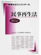 民事再生法 (別冊法学セミナー 新基本法コンメンタール)