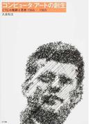 コンピュータ・アートの創生 CTGの軌跡と思想1966−1969