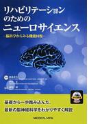 リハビリテーションのためのニューロサイエンス 脳科学からみる機能回復