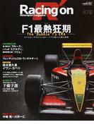 Racing on Motorsport magazine 479 〈特集〉F1最熱狂期 (ニューズムック)