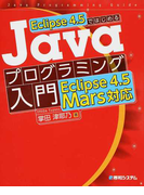 Eclipse 4.5ではじめるJavaプログラミング入門 (Java Programming Guide)