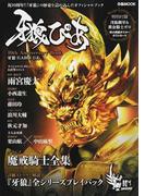 牙狼〈GARO〉ぴあ 10th Anniversary Book