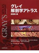グレイ解剖学アトラス 原著第2版