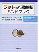 ラットの行動解析ハンドブック